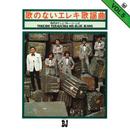 歌のないエレキ歌謡VOL.5(オリジナル:1972年)/寺内タケシ&ブルージーンズ