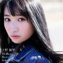 上野 優華 Hi-Res Best Selection/上野優華