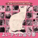 猫と飼い主さんのための癒しの音楽~よい子でお留守番~/Various Artists