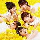 月の仮面(アップカミングガールズ)/AKB48