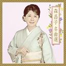 名曲選/森 昌子