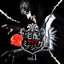宅配Live Music Vol.1/井上ヨシマサ