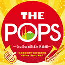 岩井直溥 NEW RECORDING collections No.1 THE POPS~心に沁みる日本の名曲編~/東京佼成ウィンドオーケストラ