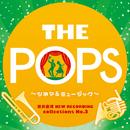 岩井直溥NEW RECORDING collections No.3 THE POPS ~シネマ&ミュージカル~/天野正道指揮 東京佼成ウインドオーケストラ