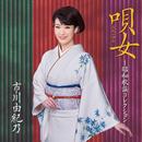 唄女(うたいびと)~昭和歌謡コレクション/市川由紀乃