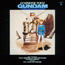 交響詩「ガンダム」SYMPHONIC POEM GUNDAM/新日本フィルハーモニー交響楽団