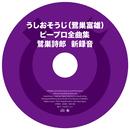 うしおそうじ(鷺巣富雄)ピープロ全曲集/鷺巣詩郎 新録音/Various Artists