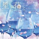 星と花と・・・~グラスハープ・ヒーリング~/大橋エリ