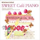 the bear's school SWEET Cafe PIANO  くまのがっこう パティスリー・ジャッキーの しあわせになれる カフェ・ピアノ・ミュージック/Various Artists