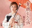 舞鶴おんな雨/椎名佐千子