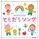 <Hoick殿堂入り! みんなのHoickソング> みんなでうたお!ともだちソング~元気と笑顔になれるハッピー・ソング集 /Various Artists