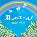 君へのエール! 旅立ちソング/Various Artists