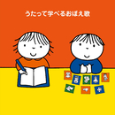うたって学べるおぼえ歌~「ABC」から「九九」まで!~/Various Artists