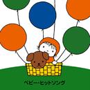 ~赤ちゃんもごきげん♪ たのしいリズム~ベビー・ヒットソング/Various Artists