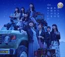 僕たちは、あの日の夜明けを知っている Type A/AKB48