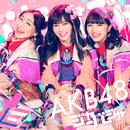 ジャーバージャ Type C/AKB48