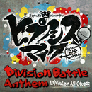 ヒプノシスマイク -Division Battle Anthem-/Division All Stars