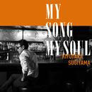MY SONG MY SOUL/杉山清貴