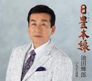 日豊本線/ねぶた海峡/池田輝郎