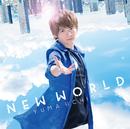 NEW WORLD/内田雄馬