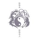 陰陽珠玉/陰陽座