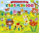 こころのタネを育てる どうようベスト100~親から子へ、歌のおくりもの~/Various Artists