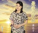 最後の乾杯/港の月/森 昌子