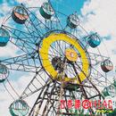 廿奇譚AHEAD【廿メト盤】/メトロノーム