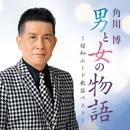 男と女の物語~昭和ムード歌謡ベスト/角川博