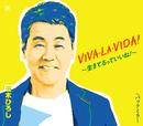 VIVA・LA・VIDA!~生きてるっていいね!~/五木ひろし