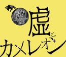 ヲトシアナ/嘘とカメレオン