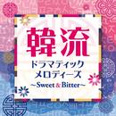 韓流ドラマティックメロディーズ~Sweet&Bitter~/Various Artists
