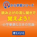 【耳から学習シリーズ】読み上げの流し聞き覚えよう!小学基礎&日本の常識/クリステル・チアリ