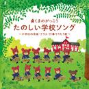 くまのがっこう たのしい学校ソング~小学校の音楽・クラス・行事でうたう歌~/Various Artists