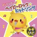 ノッテルぜい!!ベイビーロック☆ヒットソング/Various Artists