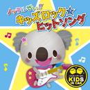 ノッテルぜい!!キッズロック☆ヒットソング/Various Artists
