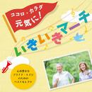 ココロ・カラダ元気に!いきいきマーチ/Various Artists