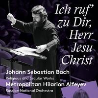 バッハ:オルガン小曲集より コラール「主イエス・キリスト、われ汝を呼ぶ」BWV639/ロシア・ナショナル管弦楽団 イラリオン・アルフェエフ府主教(指揮)