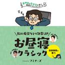 脳の疲労をとり効率UP、お昼寝クラシック/熊本マリ