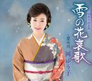 雪の花哀歌/岡ゆう子