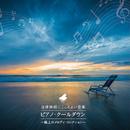 自律神経にここちよい音楽 ピアノ・クールダウン~極上のメロディ・コレクション~/Various Artists