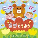 音感どうよう~うたって たのしい ドレミファソ♪/Various Artists