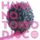 華の東京DISCO/マッチョ29