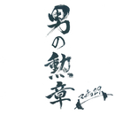 男の勲章/マッチョ29