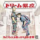 ドリーム銀座/サイプレス上野とロベルト吉野