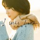 I WILL LOVE/上野優華
