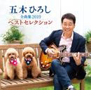 五木ひろし全曲集2019ベストセレクション/五木ひろし