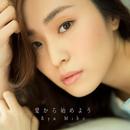 愛から始めよう(村本建設イメージソング)/Ryu Miho