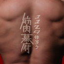 1129作ろう筋肉幕府 背筋盤/マッチョ29