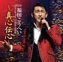 2018福田こうへいコンサート IN 浅草公会堂 ~真心伝心~/福田こうへい